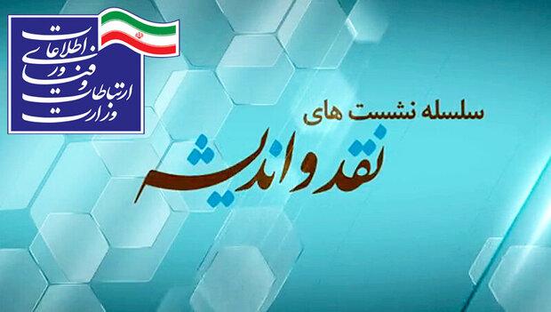 برای سومین بار«درست نویسی زبان فارسی در فضای مجازی» بررسی می شود