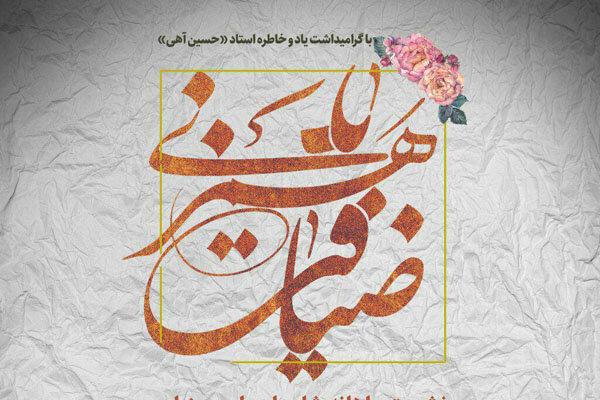 برپایی «ضیافت همزبانی» با حضور شاعران فارسیگوی