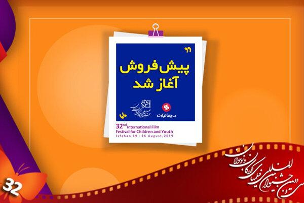 اعلام زمان بلیت فروشی جشنواره فیلم کودک