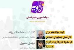 ایده نهاد علم برای کارآمدی جمهوری اسلامی در بهبود دینداری