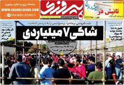 صفحه اول روزنامه های ورزشی ۲۳ مرداد ۹۸
