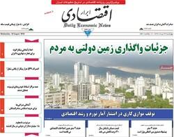 صفحه اول روزنامه های اقتصادی ۲۳ مرداد ۹۸