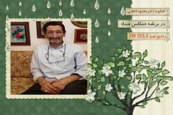یک گفتگوی خودمانی با محمود فاطمی در رادیو صبا