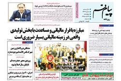 صفحه اول روزنامههای استان قم ۲۳ مرداد ۹۸