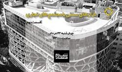 تقابل بازارهای سنتی با مجتمعهای تجاری در «شب معماری»