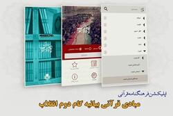 نرم افزار «مبادی قرآنی بیانیه گام دوم انقلاب» به بازار عرضه شد