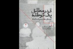 انتشار تازهترین اسناد درباره کودتای نقاب در «قدر مطلق یک توطئه»