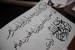 نمایشگاه خوشنویسی «کتابت وحی» در باکو برپا میشود