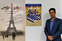 جزئیات جایزه «از پاریز تا پاریس» اعلام شد