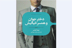 "Front cover of the Persian version of Julia Quinn's ""The Girl with the Make-Believe Husband""."