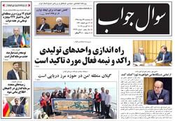 صفحه اول روزنامههای گیلان ۲۴ مرداد ۹۸