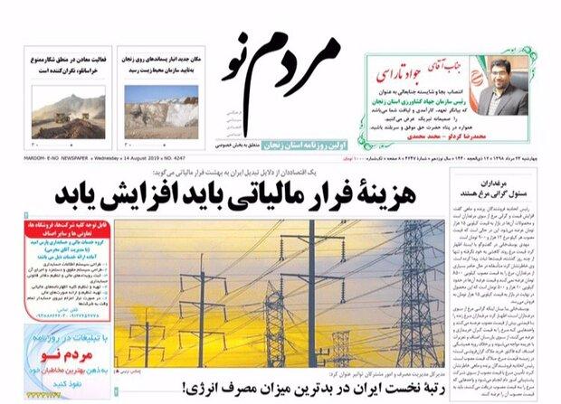 روزنامه های زنجان