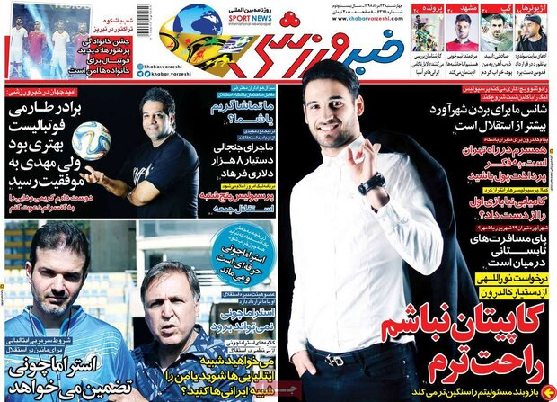 صفحه اول روزنامه های ورزشی 23 مرداد ۹۸