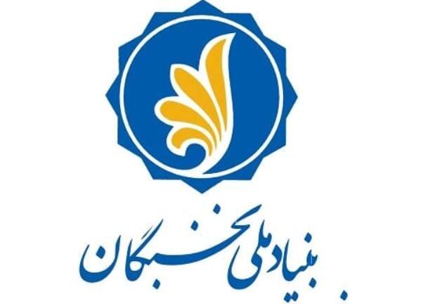 رئیس بنیاد نخبگان استان تهران منصوب شد