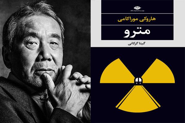کتاب موراکامی درباره حمله تروریستی توکیو به چاپ سوم رسید