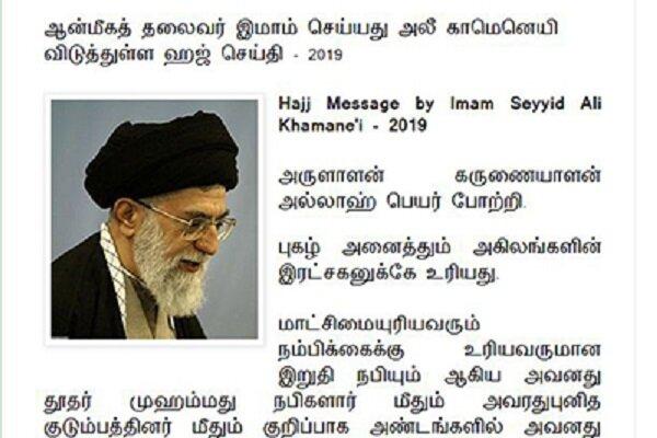 انتشار ترجمه پیام حج مقام معظم رهبری در سریلانکا