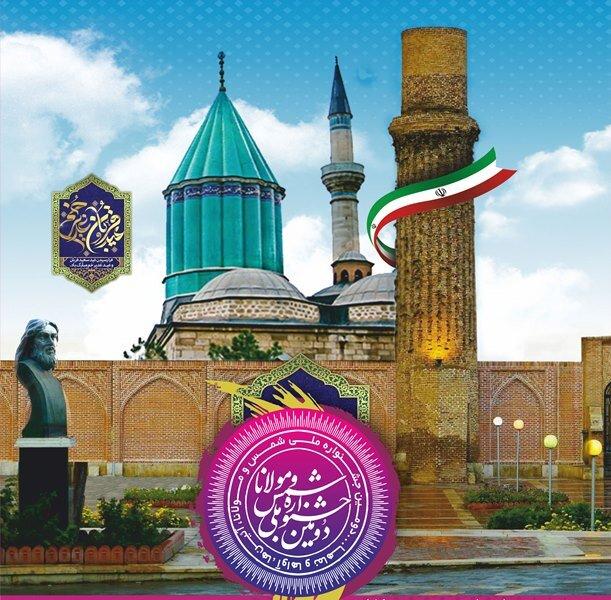 جشنواره «شمس و مولانا» در کانون توجه خبرگزاریهای خارجی