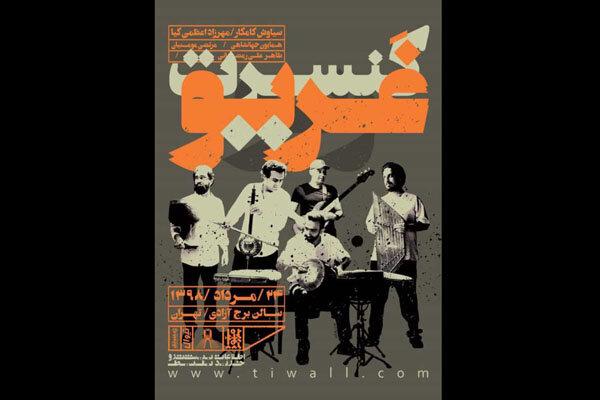 کنسرت «غریو» در برج آزادی برگزار میشود