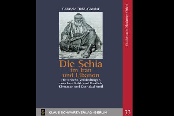 انتشار کتابی درباره شیعیان ایران و لبنان در آلمان