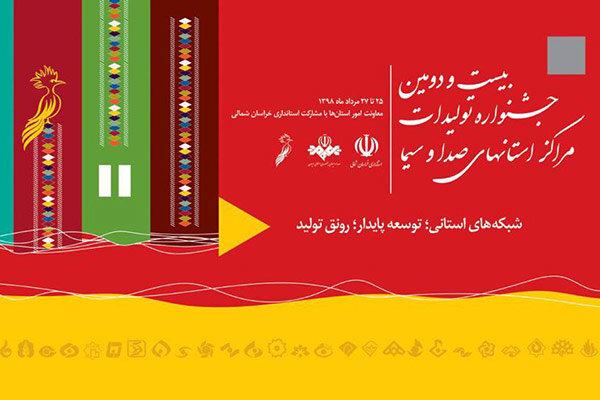 موفقیت صداوسیمای مرکز ایلام در جشنواره تولیدات مراکز استانها