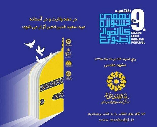 اختتامیه نهمین جشنواره کتابخوانی رضوی در مشهد برگزار می شود