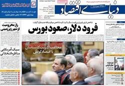 صفحه اول روزنامه های اقتصادی ۲۴ مرداد ۹۸