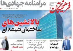 صفحه اول روزنامه های ۲۴ مرداد ۹۸