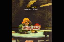 مجموعه چهار داستان عاشقانه کلیما چاپ شد