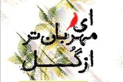 تولید و چاپ مجموعه شعر «ای مهربانتر از گُل» در حوزه هنری یاسوج