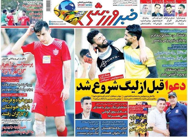 روزنامه های ورزشی ۲۴ مرداد ۹۸