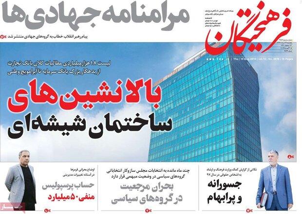 صفحه اول روزنامه ۲۳ مرداد ۹۸