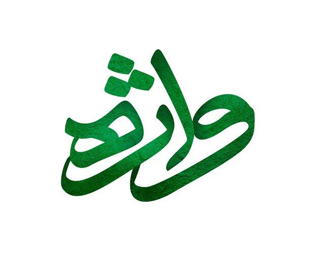 اختتامیه جشنواره سخنوری و نویسندگی «واژه» در مشهد برگزار می شود