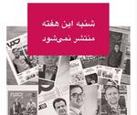 هفته نامه «شنبه» به دلیل مشکلات کاغذ منتشر نشد