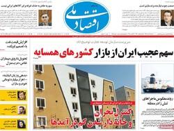 صفحه اول روزنامه های اقتصادی ۲۶ مرداد ۹۸