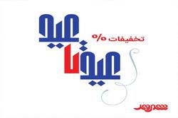 جشنواره عید تا عید در فروشگاه های شهروند/ تا ۵۰ درصد تخفیف ویژه