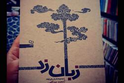 عرضه مجموعه قصههای فرهنگ اسلامیایرانی در قالب کتاب