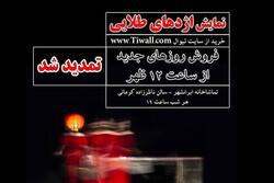 تمدید اجرای «اژدهای طلایی» در تماشاخانه ایرانشهر