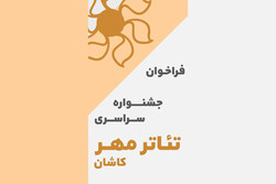 انتشار فراخوان جشنواره سراسری تئاتر مهر کاشان