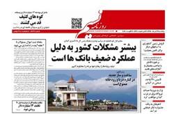 صفحه اول روزنامههای گیلان ۲۷ مرداد ۹۸