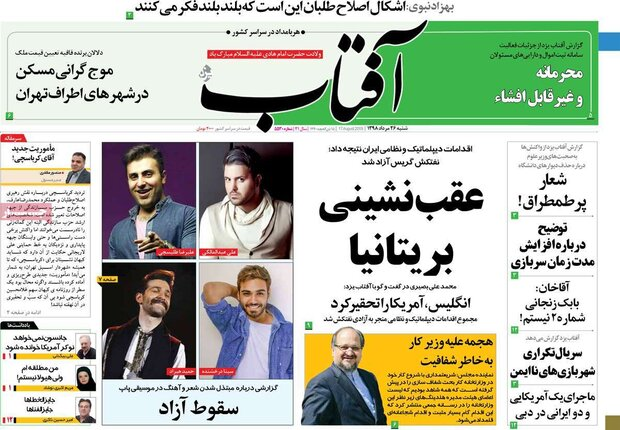 صفحه اول روزنامه های ۲۶ مرداد ۹۸