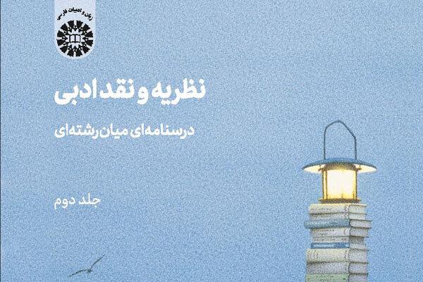 کتاب «نظریه و نقد ادبی» پژوهش برتر سال معرفی شد