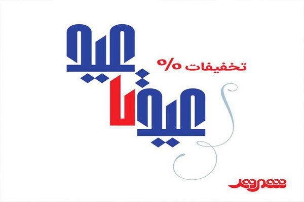جشنواره عید تا عید در فروشگاه های شهروند/ تا 50 درصد تخفیف ویژه