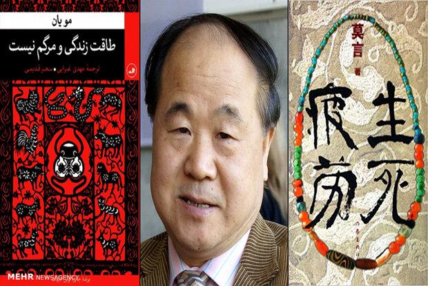 بررسی تناسخ در رمانی از نویسنده چینی برنده نوبل