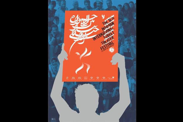انتشار کاتالوگ جشنواره تئاتر خیابانی مریوان و یک اثر پژوهشی