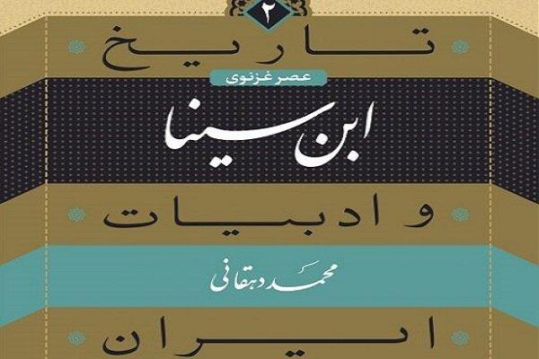 کتاب ابن سینا منتشر شد