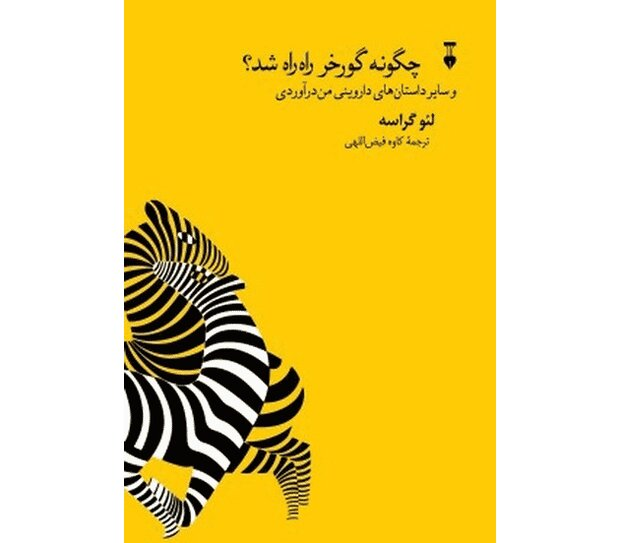 """How the Zebra Got Its Stripes"" published in Persian"