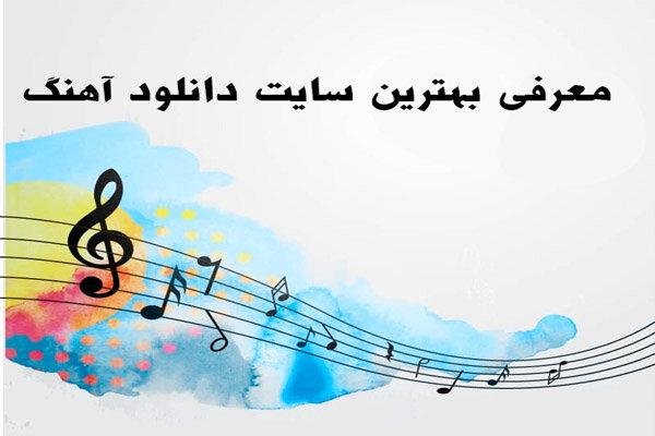 معرفی بهترین سایت دانلود آهنگ های جدید و قدیمی