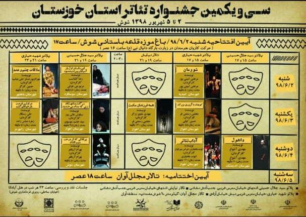 شوش میزبان سیویکمین جشنواره تئاتر استان خوزستان