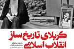 کتاب «کربلای تاریخ ساز انقلاب اسلامی»منتشر شد