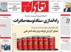 صفحه اول روزنامه های اقتصادی ۲۷ مرداد ۹۸